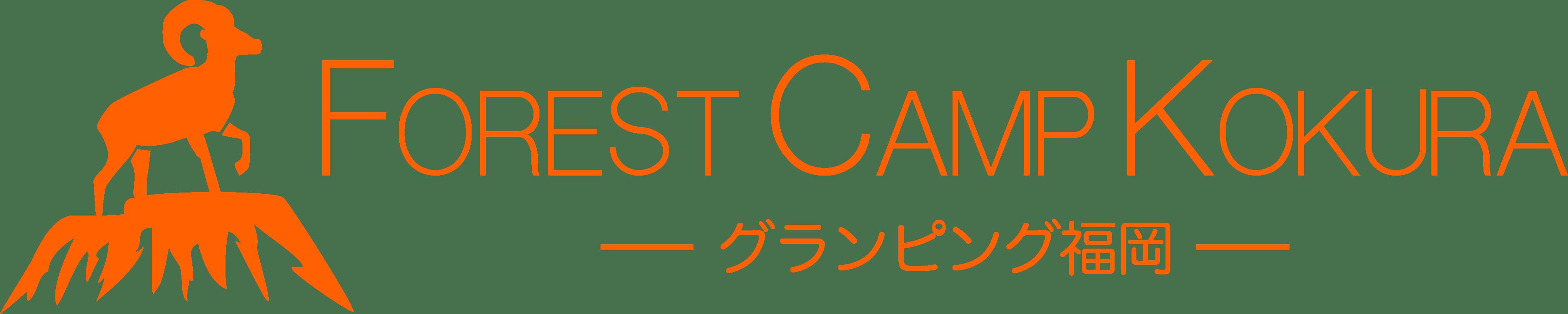 FOREST CAMP KOKURA    -グランピング福岡-